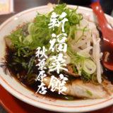 おすすめラーメン店・新福菜館秋葉原店の感想