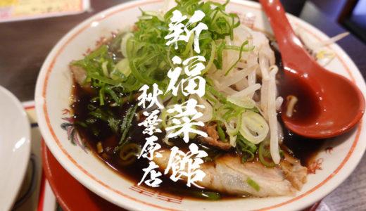 【ラーメン】新福菜館 秋葉原店でラーメンと焼き飯を食うべし