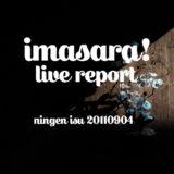 【今更ライブレポート】人間椅子インストアライブ@渋谷タワレコ 2011/9/4