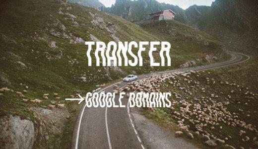 ブログのドメインをGoogle Domainsに移管してみた